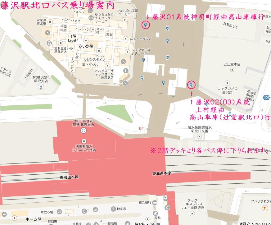 時刻 藤沢 駅 表 バス